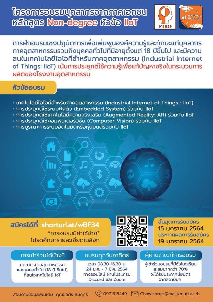 Non-degree IIot poster