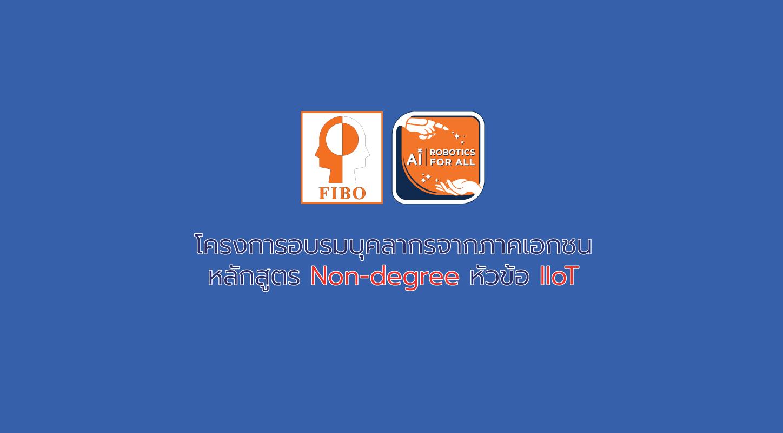 โครงการอบรมบุคลากรจากภาคเอกชน หลักสูตร Non degree – IIoT
