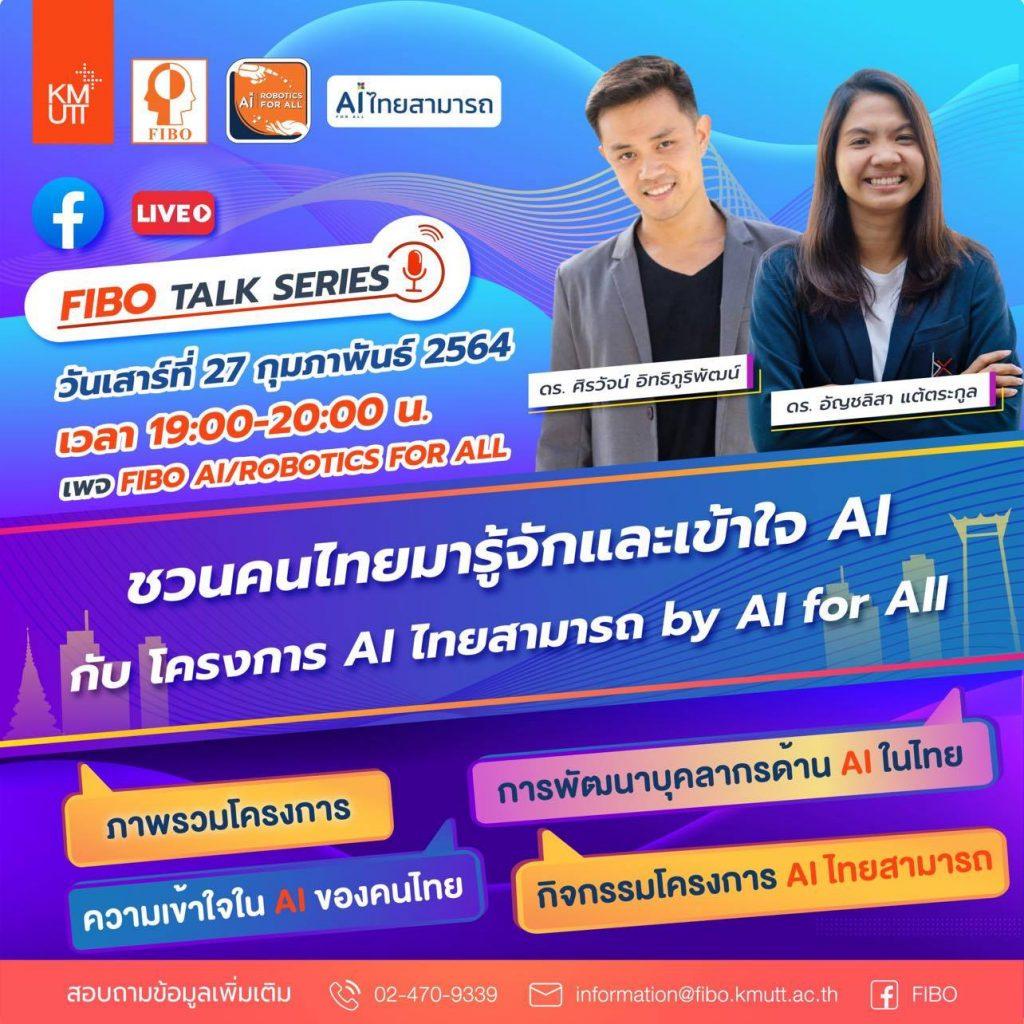 ขอเชิญผู้สนใจรับชม FIBO Talk Series : ชวนคนไทยมารู้จักและเข้าใจ AI กับ โครงการ AI ไทยสามารถ by AI for All