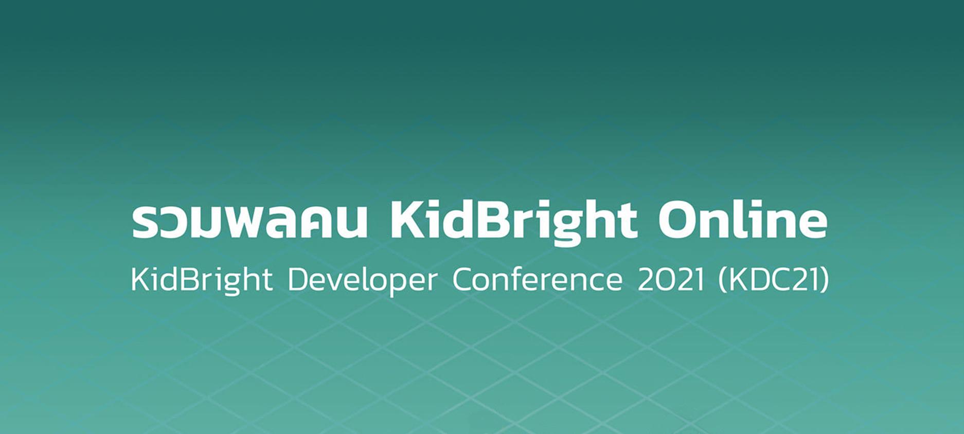 KidBright Developer Conference 2021(KDC21)