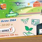 FIBO Talk Series : การแข่งขันหุ่นยนต์เคลื่อนที่อัตโนมัติ สร้างระบบเกษตรอัจฉริยะต่อยอดเชิงพาณิชย์